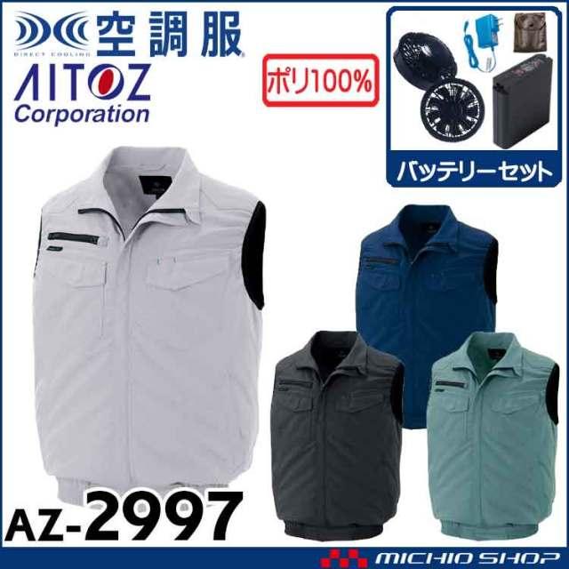 空調服 アイトス AITOZ ベスト・ファン・バッテリーセット AZ-2997