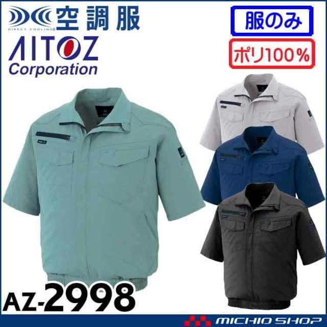空調服 アイトス AITOZ 半袖ブルゾン(ファンなし) AZ-2998