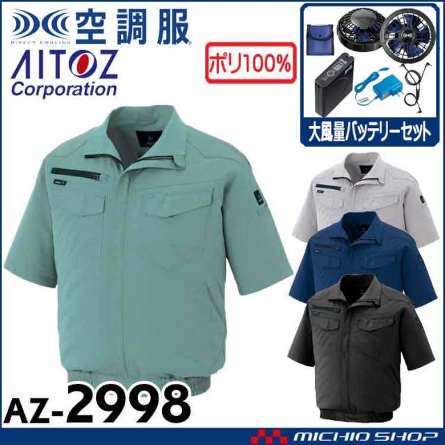 空調服 アイトス AITOZ 半袖ブルゾン・大風量ファン・バッテリーセット AZ-2998 サイズ4L・5L・6L 2020年新型デバイス