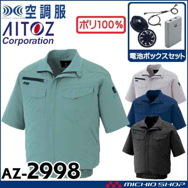 空調服 アイトス AITOZ 半袖ブルゾン・ファン・電池ボックスセット AZ-2998 サイズ4L・5L・6L