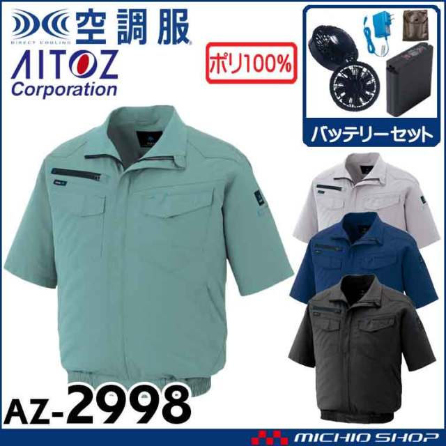 空調服 アイトス AITOZ 半袖ブルゾン・ファン・バッテリーセット AZ-2998
