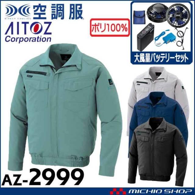 [6月上旬入荷先行予約]空調服 アイトス AITOZ 長袖ブルゾン・大風量ファン・バッテリーセット AZ-2999 サイズ4L・5L・6L 2020年新型デバイス