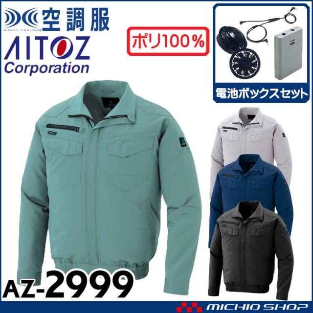 空調服 アイトス AITOZ 長袖ブルゾン・ファン・電池ボックスセット AZ-2999 サイズ4L・5L・6L