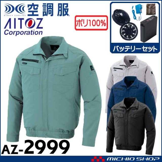 空調服 アイトス AITOZ 長袖ブルゾン・ファン・バッテリーセット AZ-2999