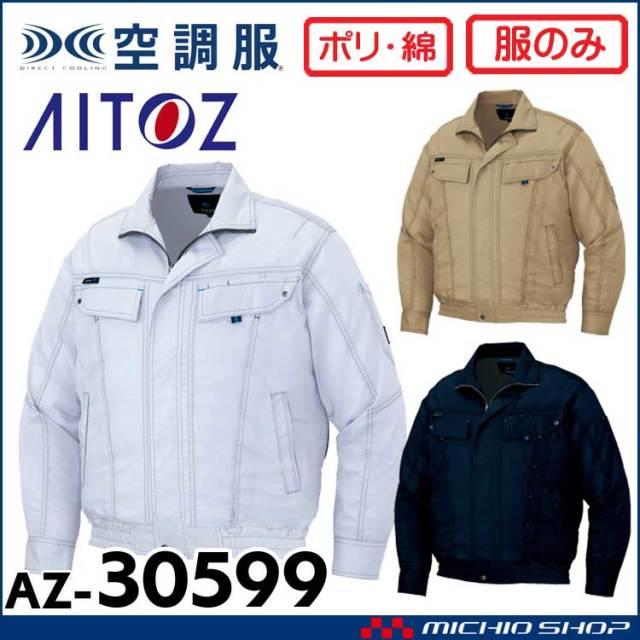 空調服 アイトス AITOZ 長袖ブルゾン(ファンなし) AZ-30599 大きいサイズ4L・5L・6L