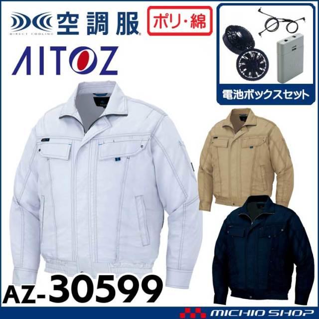 空調服 アイトス AITOZ 長袖ブルゾン・ファン・電池ボックスセット AZ-305991 大きいサイズ4L・5L・6L