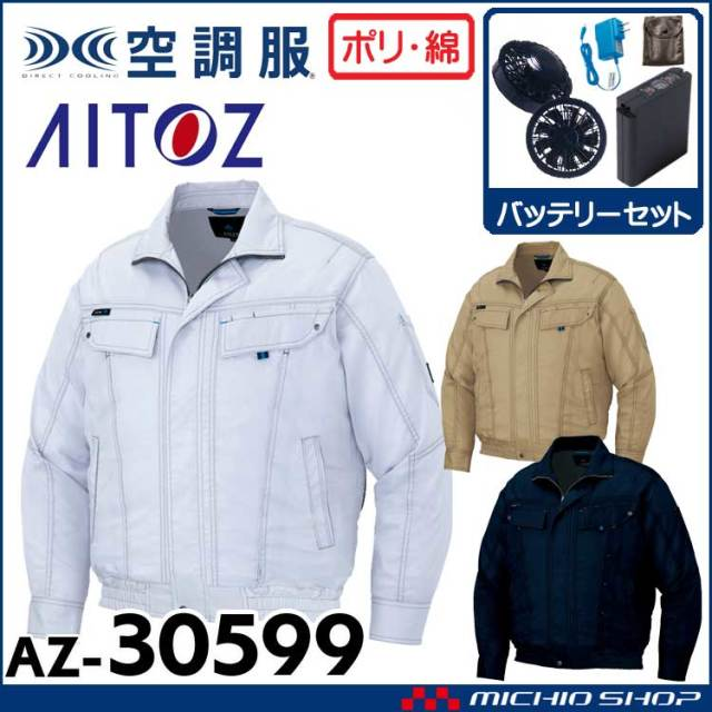 空調服 アイトス AITOZ 長袖ブルゾン・ファン・バッテリーセット AZ-305992 大きいサイズ4L・5L・6L