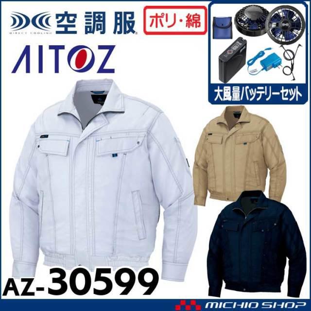 [6月上旬入荷先行予約]空調服 アイトス AITOZ 長袖ブルゾン・大風量ファン・バッテリーセット AZ-305992 サイズ4L・5L・6L 2020年新型デバイス