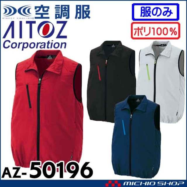 [5月上旬入荷先行予約]空調服 アイトス AITOZ ベスト(ファンなし) AZ-50196