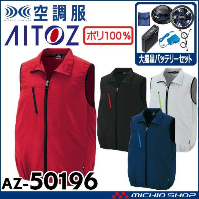 [6月上旬入荷先行予約]空調服 アイトス AITOZ ベスト・大風量ファン・バッテリーセット AZ-50196 サイズ4L・5L・6L 2020年新型デバイス