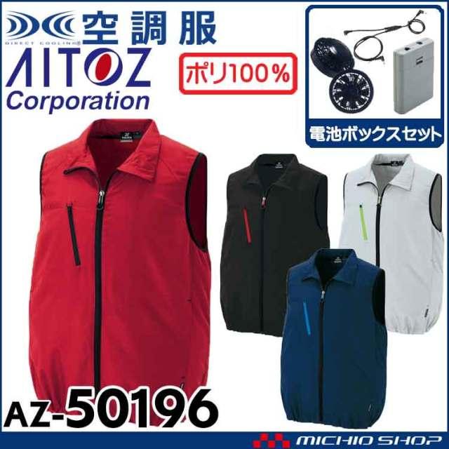空調服 アイトス AITOZ ベスト・ファン・電池ボックスセット AZ-50196 サイズ4L・5L・6L