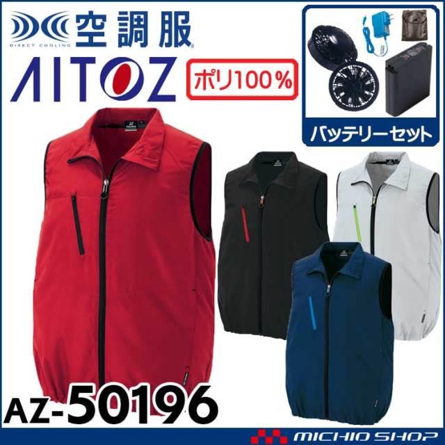 空調服 アイトス AITOZ ベスト・ファン・バッテリーセット AZ-50196
