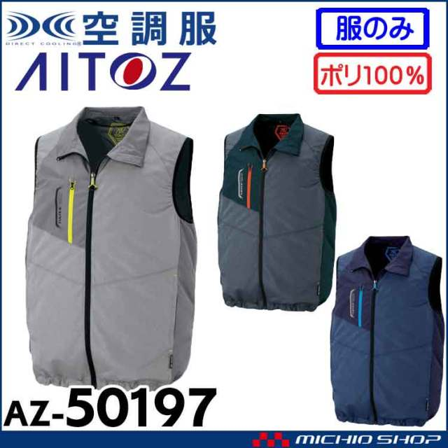 [5月中旬入荷先行予約]空調服 アイトス AITOZ ベスト(ファンなし) AZ-50197