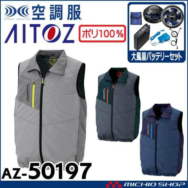 空調服 アイトス AITOZ ベスト・大風量ファン・バッテリーセット AZ-50197 2020年新型デバイス