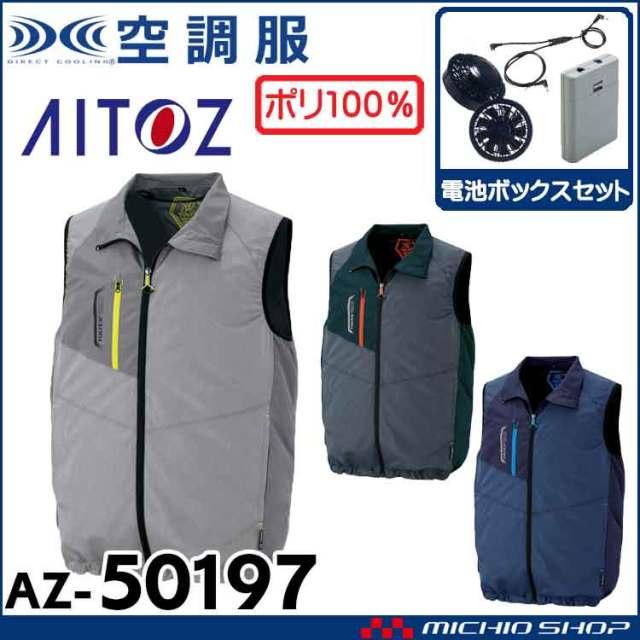 空調服 アイトス AITOZ ベスト・ファン・電池ボックスセット AZ-50197 サイズ4L・5L・6L