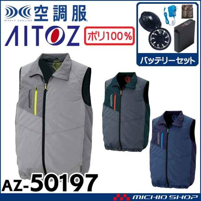 空調服 アイトス AITOZ ベスト・ファン・バッテリーセット AZ-50197