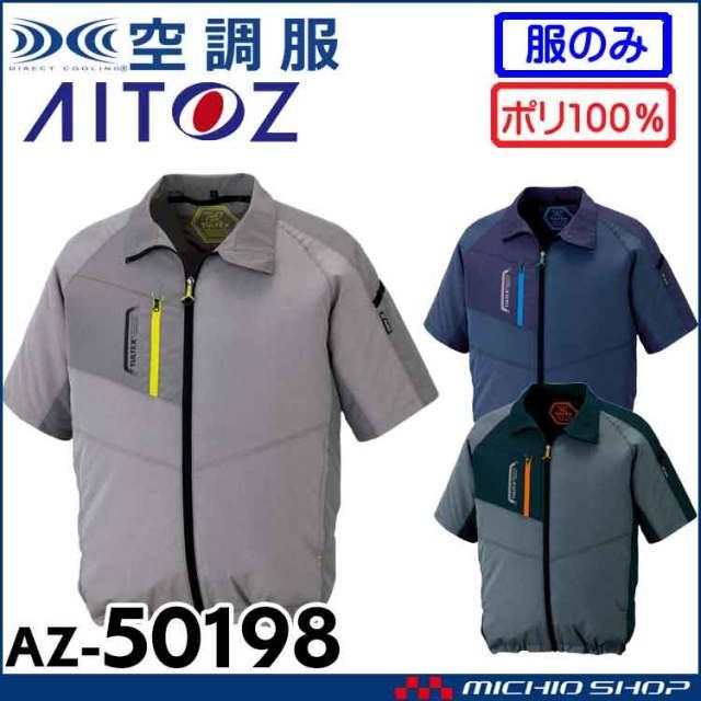 [5月中旬入荷先行予約]空調服 アイトス AITOZ 半袖ジャケット(ファンなし) AZ-50198