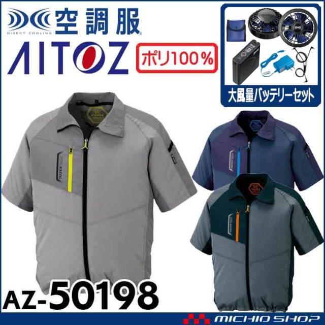空調服 アイトス AITOZ 半袖ジャケット・大風量ファン・バッテリーセット AZ-50198 サイズ4L・5L・6L 2020年新型デバイス