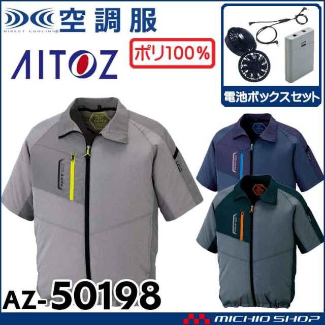 空調服 アイトス AITOZ 半袖ジャケット・ファン・電池ボックスセット AZ-50198 サイズ4L・5L・6L