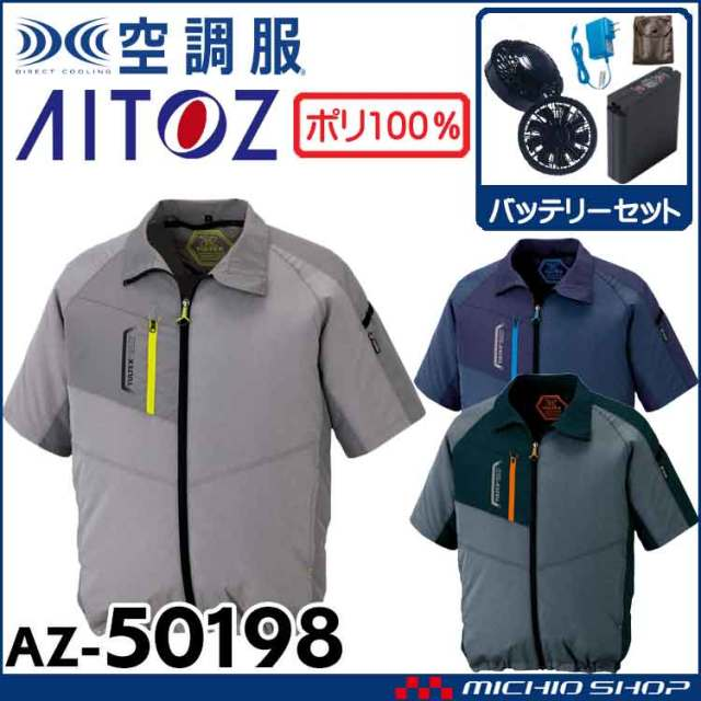 空調服 アイトス AITOZ 半袖ジャケット・ファン・バッテリーセット AZ-50198