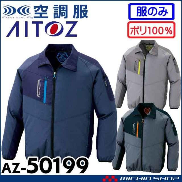 [5月中旬入荷先行予約]空調服 アイトス AITOZ 長袖ジャケット(ファンなし) AZ-50199