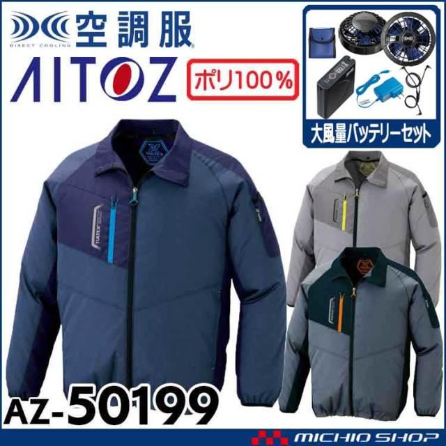 空調服 アイトス AITOZ 長袖ジャケット・大風量ファン・バッテリーセット AZ-50199 サイズ4L・5L・6L 2020年新型デバイス