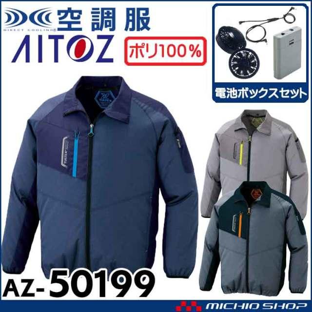 空調服 アイトス AITOZ 長袖ジャケット・ファン・電池ボックスセット AZ-50199 サイズ4L・5L・6L