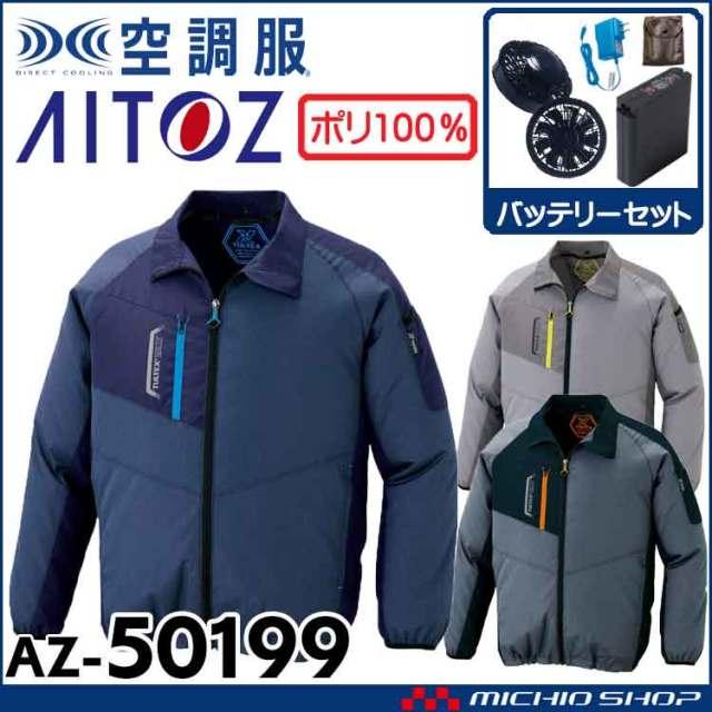 空調服 アイトス AITOZ 長袖ジャケット・ファン・バッテリーセット AZ-50199