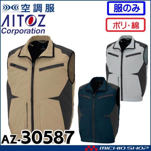 空調服 アジト AZITO フルハーネス対応ベスト(ファンなし) AZ-30587 サイズ4L・5L・6L アイトス AITOZ