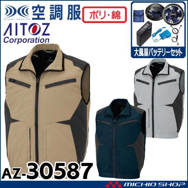 空調服 アジト AZITO フルハーネス対応ベスト・大風量ファン・バッテリーセット AZ-30587 サイズ4L・5L・6L 2020年新型デバイス アイトス AITOZ