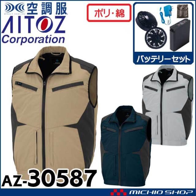 空調服 アジト AZITO フルハーネス対応ベスト・ファン・バッテリーセット AZ-30587 アイトス AITOZ