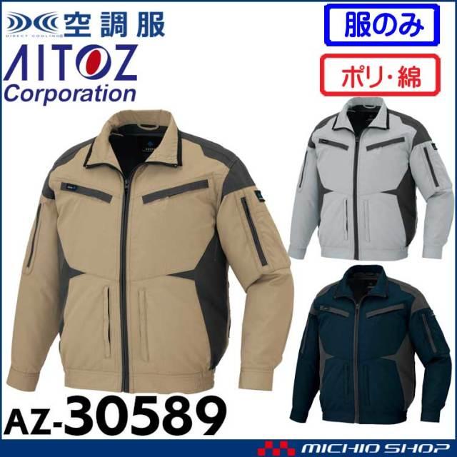 空調服 アジト AZITO フルハーネス対応長袖ブルゾン(ファンなし) AZ-30589 アイトス AITOZ