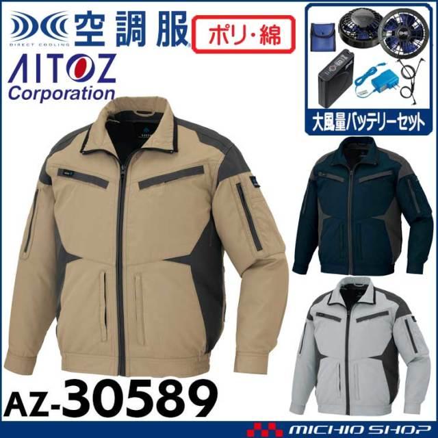 空調服 アジト AZITO フルハーネス対応長袖ブルゾン・大風量ファン・バッテリーセット AZ-30589 サイズ4L・5L・6L 2020年新型デバイス アイトス AITOZ