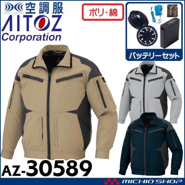 空調服 アジト AZITO フルハーネス対応長袖ブルゾン・ファン・バッテリーセット AZ-30589 アイトス AITOZ