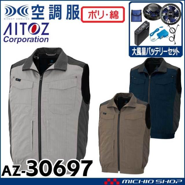 空調服 アジト AZITO フルハーネス対応ベスト・大風量ファン・バッテリーセット AZ-30697 サイズ4L・5L・6L 2020年新型デバイス アイトス AITOZ
