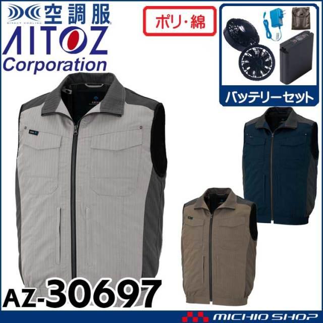 空調服 アジト AZITO フルハーネス対応ベスト・ファン・バッテリーセット AZ-30697 サイズ4L・5L・6L アイトス AITOZ