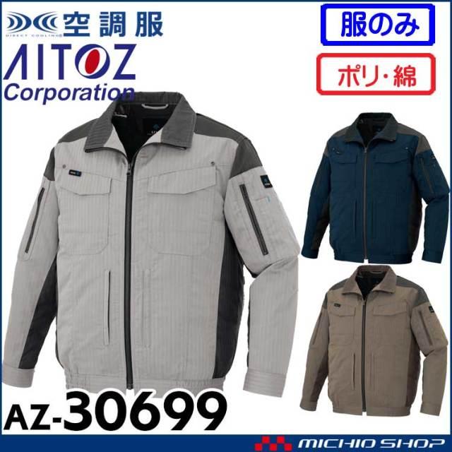 空調服 アジト AZITO フルハーネス対応長袖ブルゾン(ファンなし) AZ-30699 サイズ4L・5L・6L アイトス AITOZ