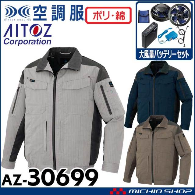 空調服 アジト AZITO フルハーネス対応長袖ブルゾン・大風量ファン・バッテリーセット AZ-30699 サイズ4L・5L・6L 2020年新型デバイス アイトス AITOZ