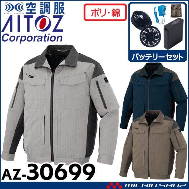 空調服 アジト AZITO フルハーネス対応長袖ブルゾン・ファン・バッテリーセット AZ-30699 サイズ4L・5L・6L アイトス AITOZ