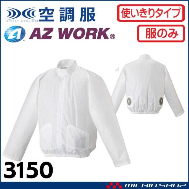 空調服 使い切り 不織布 ジャンパー(ファンなし) 3150 アゼアス