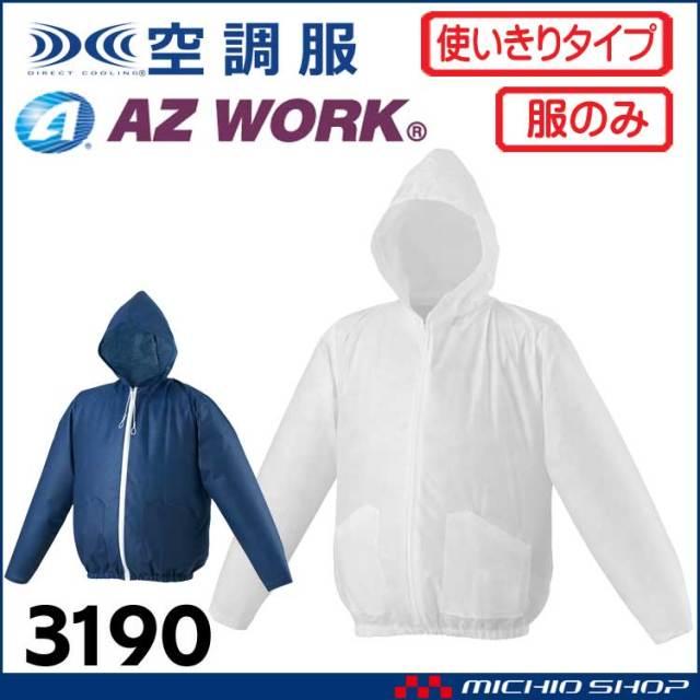 空調服 使い切り 不織布製ジャンパー(ファンなし) 3190 アゼアス