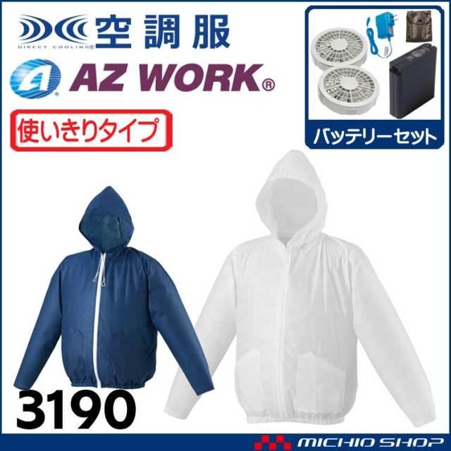 空調服 使い切り 不織布製ジャンパー・ファン・バッテリーセット 3192 アゼアス