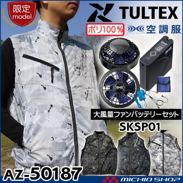 数量限定 空調服 TULTEX ベストシェードベスト・大風量ファン・バッテリーセット AZ-50187 アイトス AITOZ