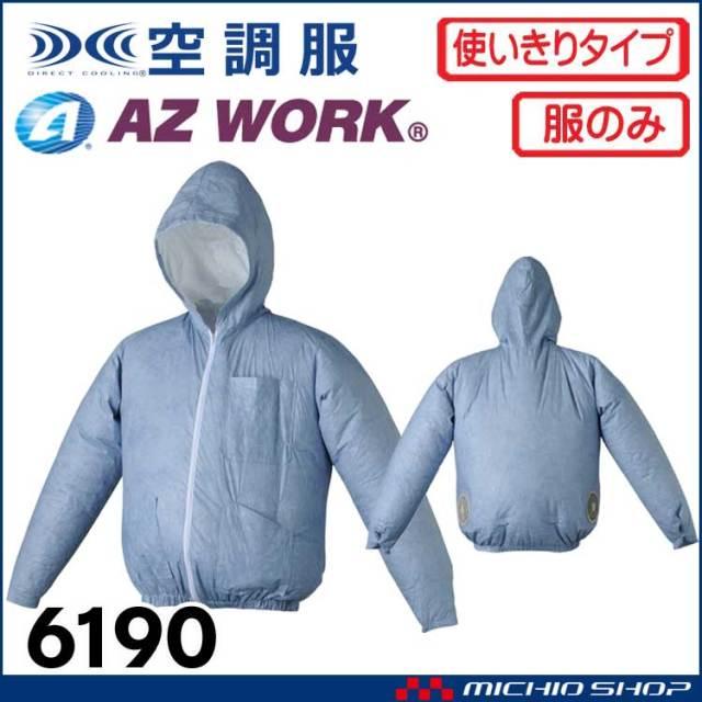 空調服 使い切り 不織布製ジャンパー(ファンなし) 6190 アゼアス