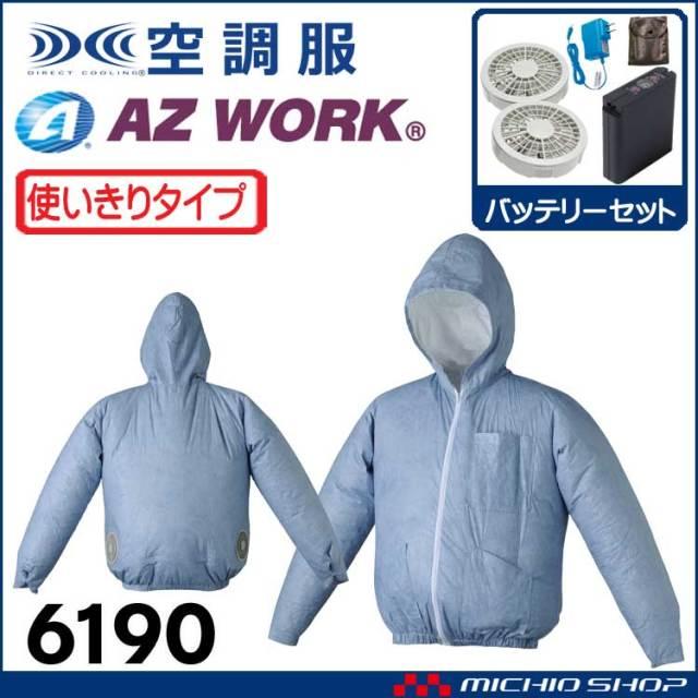 空調服 使い切り 不織布製ジャンパー・ファン・バッテリーセット 6192 アゼアス