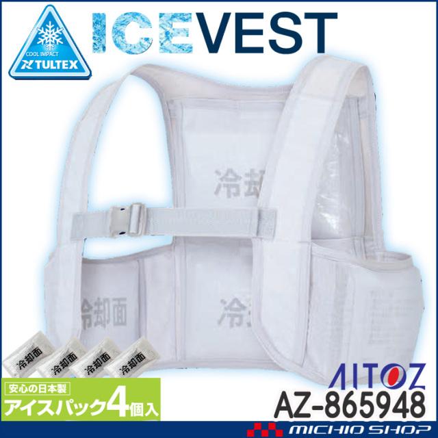 [限定色]タルテックス TULTEX アイスベスト(アイスパック4個付) AZ-865948 熱中症対策 アイトス 2021年春夏新作
