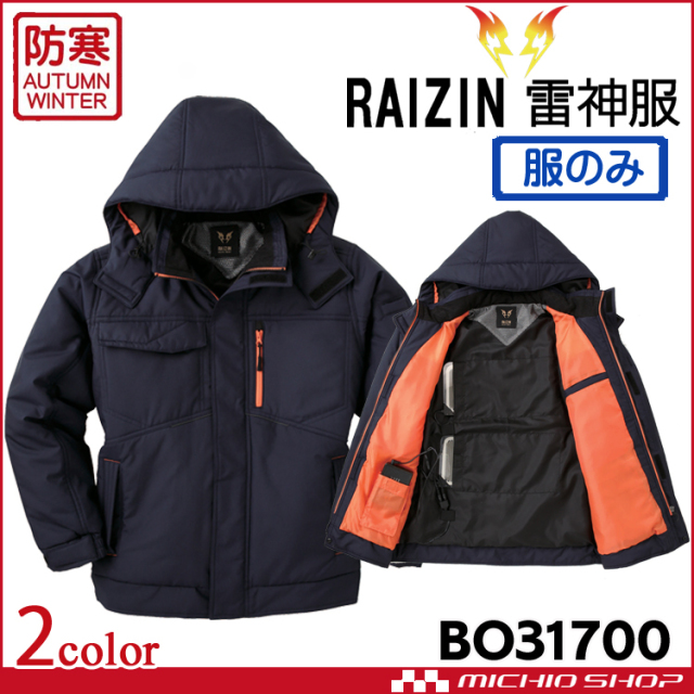 雷神服 防寒ブルゾン(服のみ) BO31700 サンエス 防寒作業服