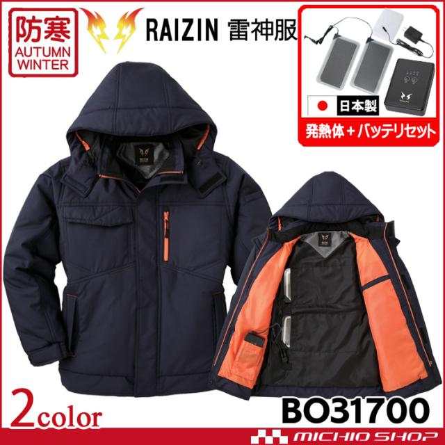雷神服 防寒ブルゾン+発熱体+バッテリーセット BO31700set  サンエス 防寒作業服