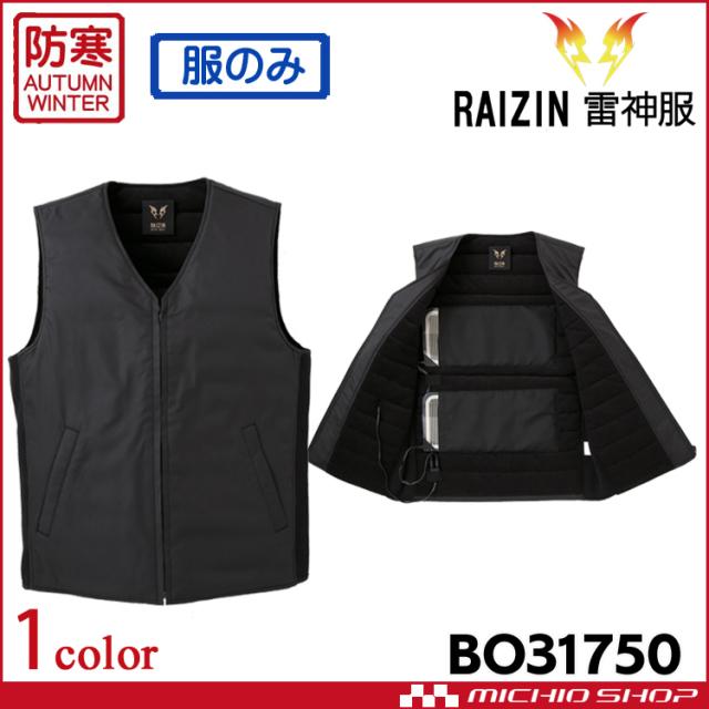 雷神服 防寒ウォ―ムベスト(服のみ) BO31750 サンエス 防寒作業服