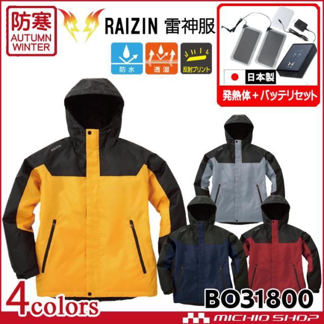雷神服 防水防寒ジャケット+発熱体+バッテリーセット BO31800set  サンエス 防寒作業服